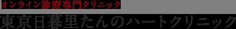 東京日暮里たんのハートクリニック