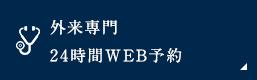 外来専門24時間WEB予約