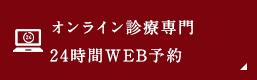 オンライン診療専門24時間WEB予約