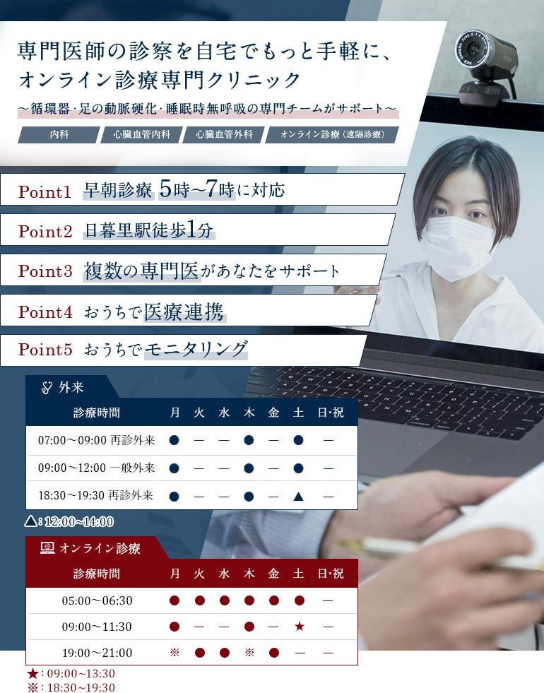 専門医師の診察を自宅でもっと手軽に、オンライン診療専門クリニック