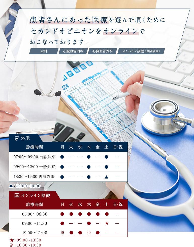 患者さんにあった医療を選んで頂くためにセカンドオピニオンをオンラインでおこなっております